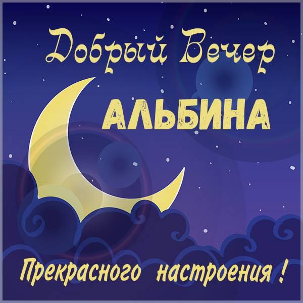 Картинка добрый вечер Альбина - скачать бесплатно на otkrytkivsem.ru