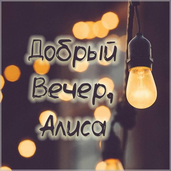 Картинка добрый вечер Алиса - скачать бесплатно на otkrytkivsem.ru