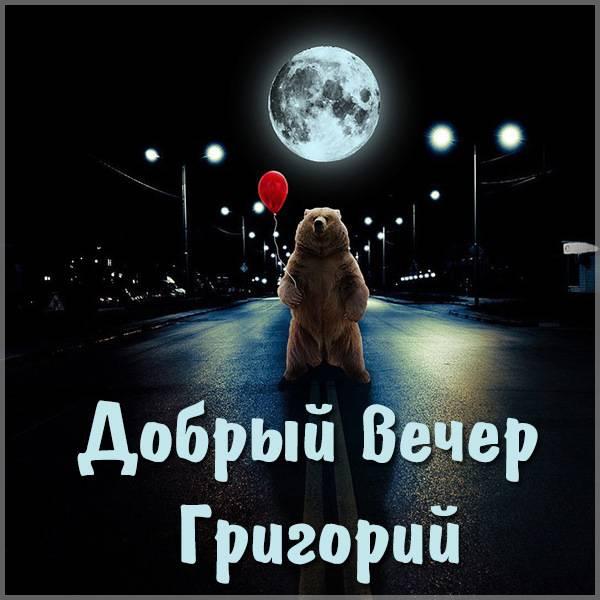 Картинка добрый вечер Григорий - скачать бесплатно на otkrytkivsem.ru