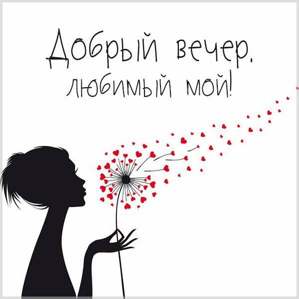 Картинка добрый вечер красивая парню - скачать бесплатно на otkrytkivsem.ru