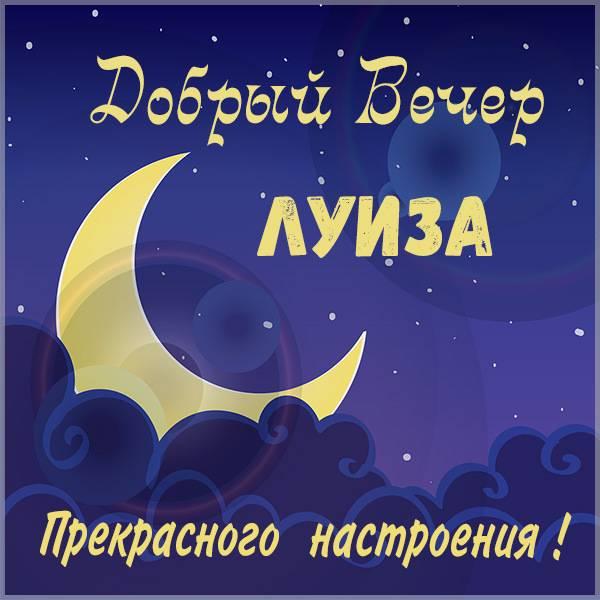 Картинка добрый вечер Луиза - скачать бесплатно на otkrytkivsem.ru