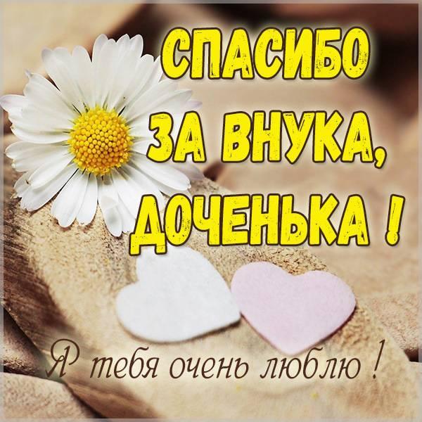 Картинка доченька спасибо за внука - скачать бесплатно на otkrytkivsem.ru
