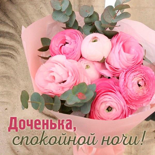 Картинка доченька спокойной ночи нежная и красивая - скачать бесплатно на otkrytkivsem.ru