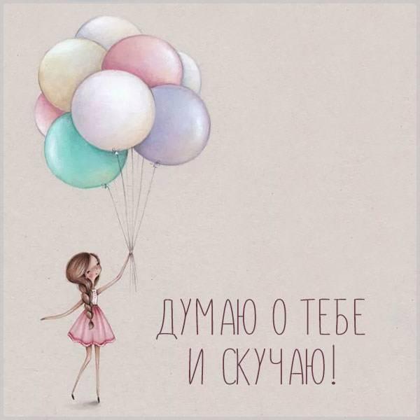 Картинка думаю о тебе и скучаю - скачать бесплатно на otkrytkivsem.ru