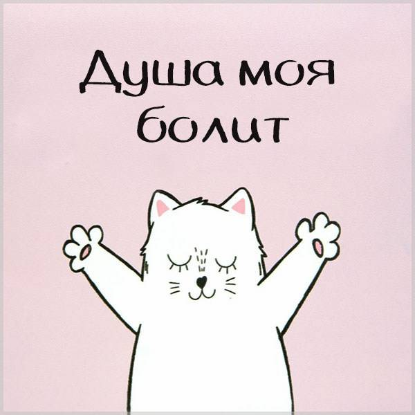 Картинка душа моя болит - скачать бесплатно на otkrytkivsem.ru