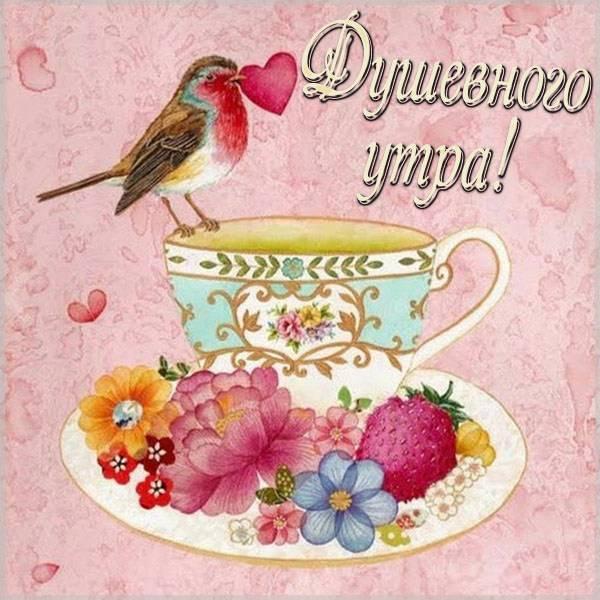 Картинка душевного утра - скачать бесплатно на otkrytkivsem.ru