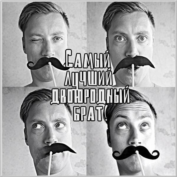 Картинка двоюродному брату - скачать бесплатно на otkrytkivsem.ru
