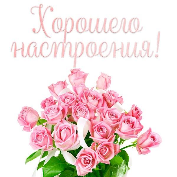 Картинка электронная хорошего настроения - скачать бесплатно на otkrytkivsem.ru