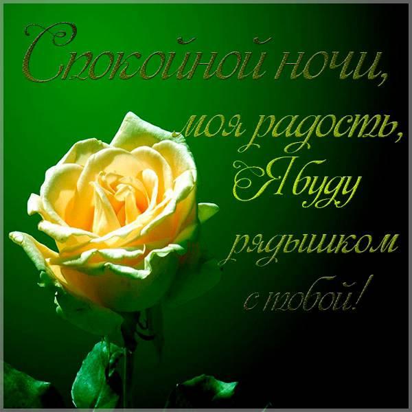 Картинка электронная спокойной ночи любимая - скачать бесплатно на otkrytkivsem.ru