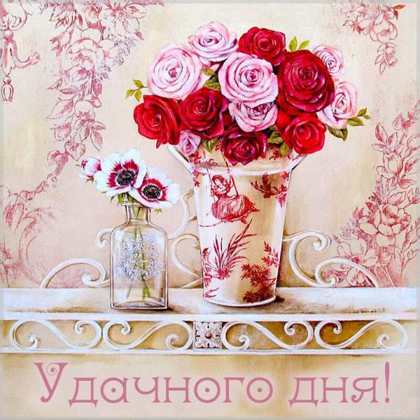 Картинка электронная удачного дня - скачать бесплатно на otkrytkivsem.ru