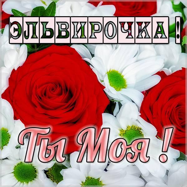 Картинка Эльвирочка ты моя - скачать бесплатно на otkrytkivsem.ru