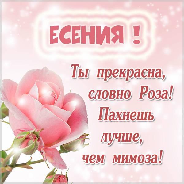 Картинка Есении - скачать бесплатно на otkrytkivsem.ru