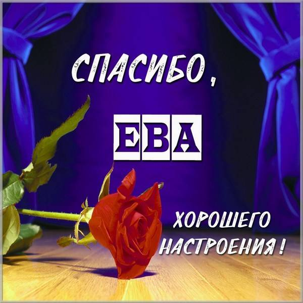 Картинка Ева спасибо - скачать бесплатно на otkrytkivsem.ru