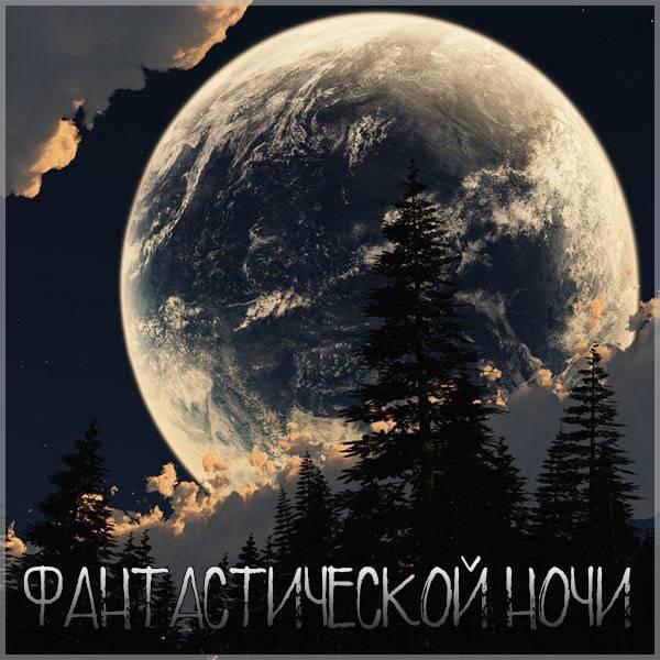 Картинка фантастической ночи красивая - скачать бесплатно на otkrytkivsem.ru