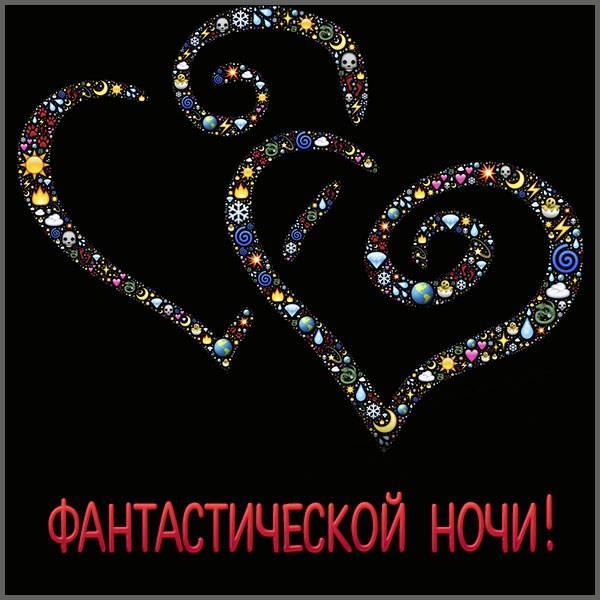 Картинка фантастической ночи - скачать бесплатно на otkrytkivsem.ru
