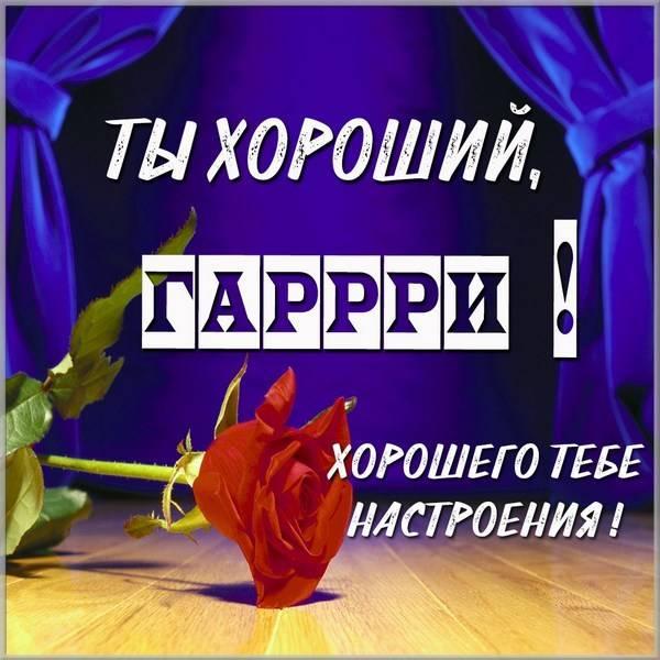 Картинка Гарри ты хороший - скачать бесплатно на otkrytkivsem.ru