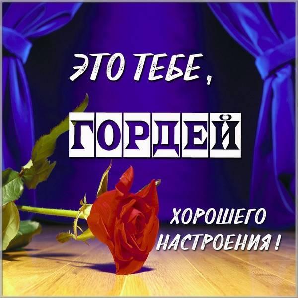 Картинка Гордей это тебе - скачать бесплатно на otkrytkivsem.ru