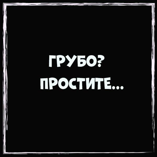 Картинка грубо простите - скачать бесплатно на otkrytkivsem.ru