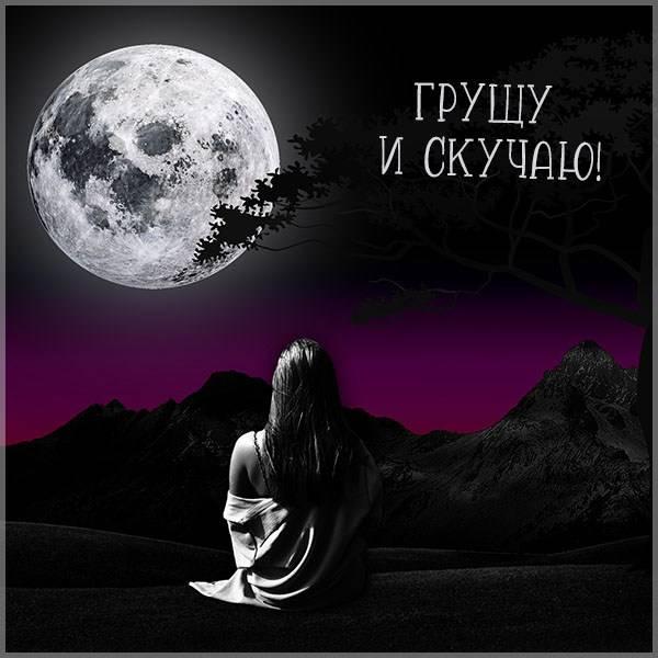 Картинка грущу и скучаю - скачать бесплатно на otkrytkivsem.ru