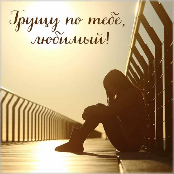 Картинка грущу по тебе любимый - скачать бесплатно на otkrytkivsem.ru