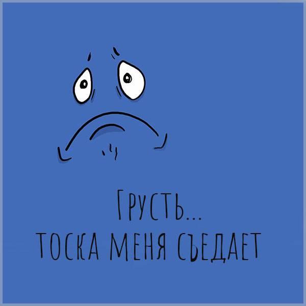 Картинка грусть тоска меня съедает - скачать бесплатно на otkrytkivsem.ru