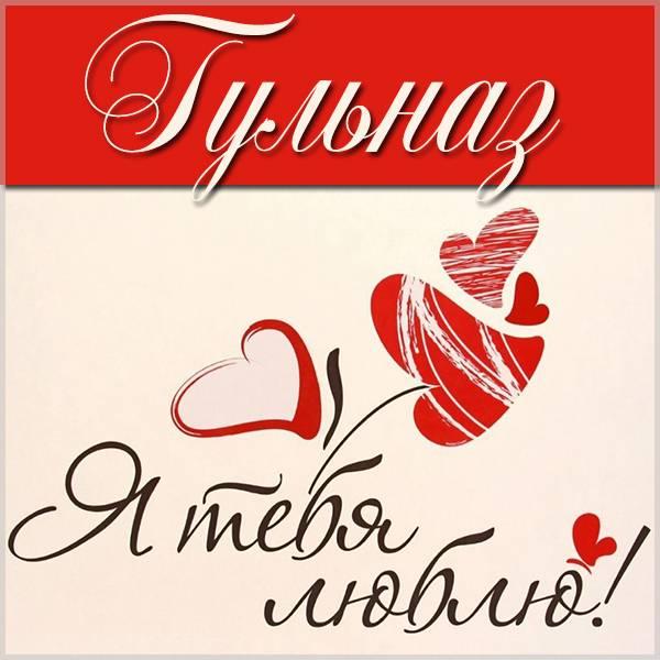 Картинка Гульназ я тебя люблю - скачать бесплатно на otkrytkivsem.ru