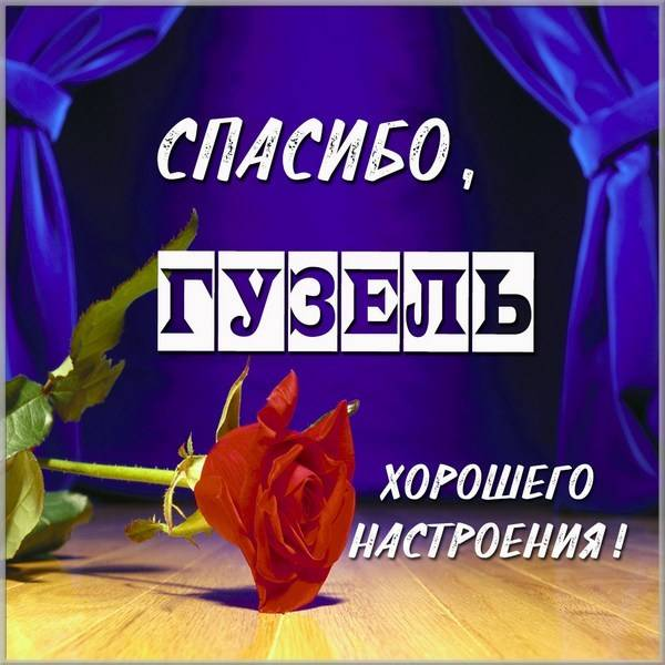 Картинка Гузель спасибо - скачать бесплатно на otkrytkivsem.ru