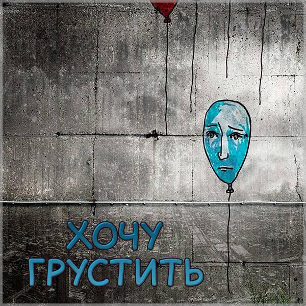 Картинка хочу грустить - скачать бесплатно на otkrytkivsem.ru