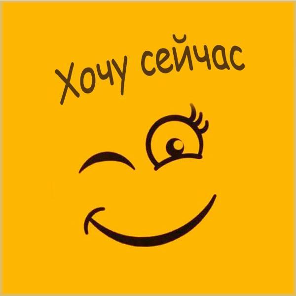 Картинка хочу сейчас - скачать бесплатно на otkrytkivsem.ru