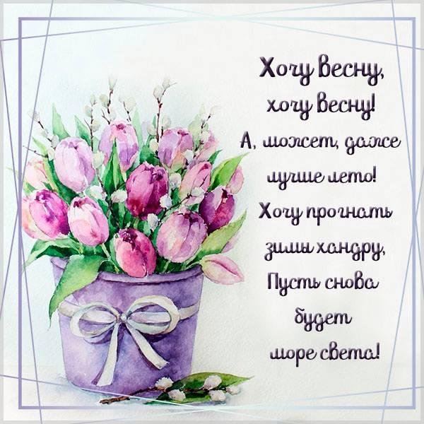 Картинка хочу весну красивая - скачать бесплатно на otkrytkivsem.ru
