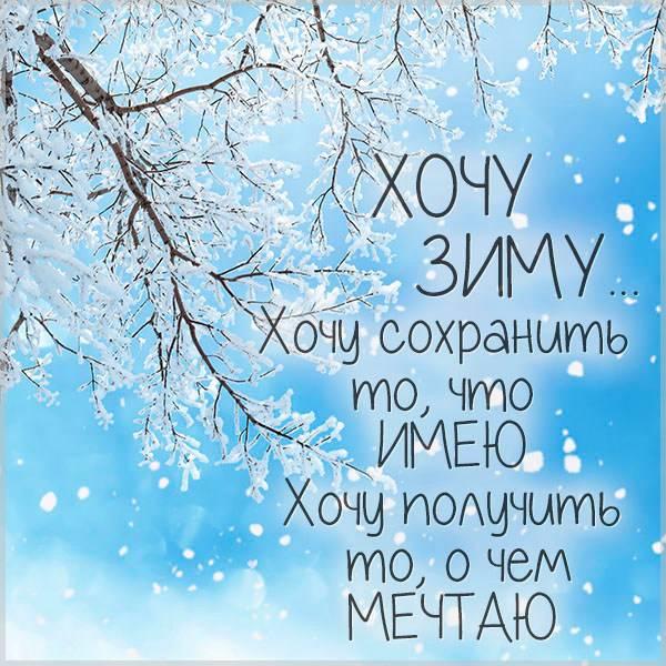 Картинка хочу зиму с надписью - скачать бесплатно на otkrytkivsem.ru