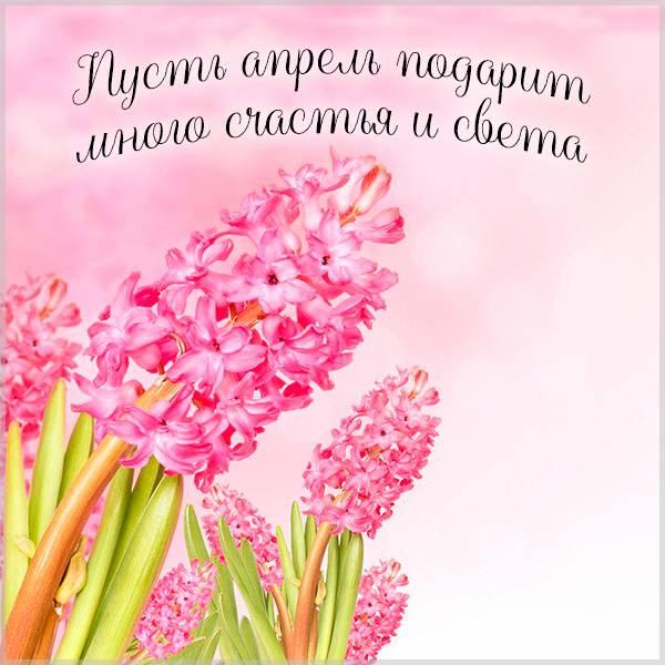 Картинка хорошего апреля - скачать бесплатно на otkrytkivsem.ru