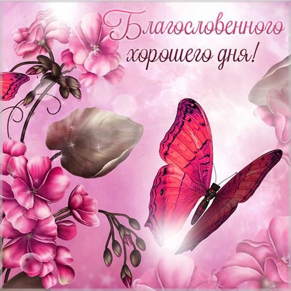 Картинка хорошего благословенного дня - скачать бесплатно на otkrytkivsem.ru