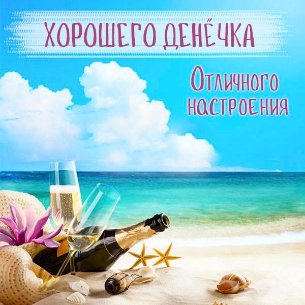 Картинка хорошего денечка и отличного настроения - скачать бесплатно на otkrytkivsem.ru