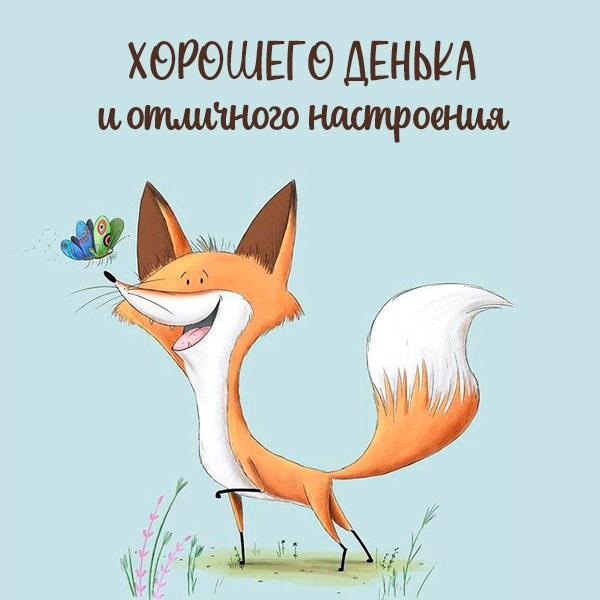 Картинка хорошего денька и отличного настроения прикол - скачать бесплатно на otkrytkivsem.ru