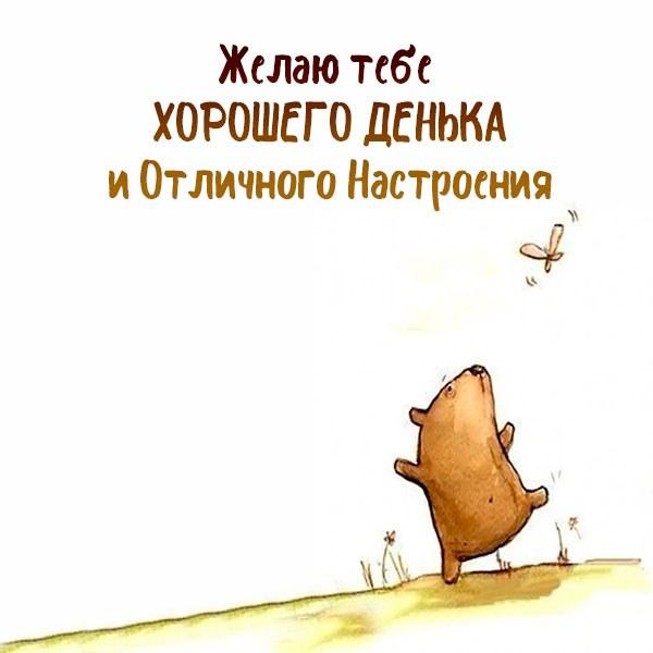 Картинка хорошего денька и отличного настроения - скачать бесплатно на otkrytkivsem.ru