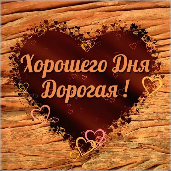 Картинка хорошего дня дорогая красивая - скачать бесплатно на otkrytkivsem.ru