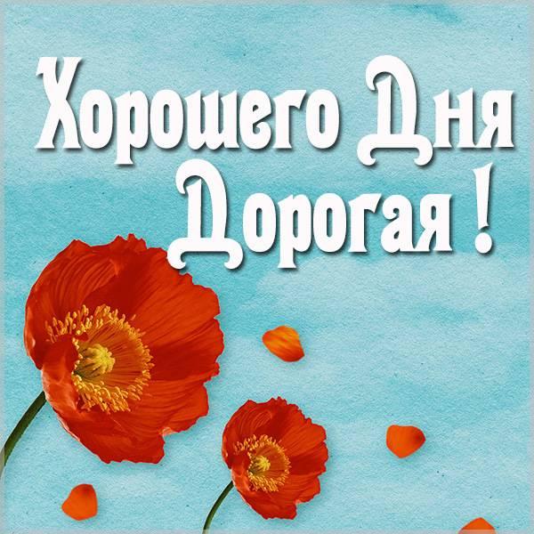 Картинка хорошего дня дорогая - скачать бесплатно на otkrytkivsem.ru