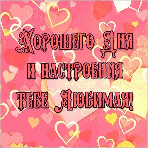 Картинка хорошего дня и настроения тебе любимая - скачать бесплатно на otkrytkivsem.ru