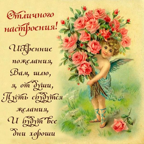 Картинка хорошего дня и отличного настроения красивая - скачать бесплатно на otkrytkivsem.ru
