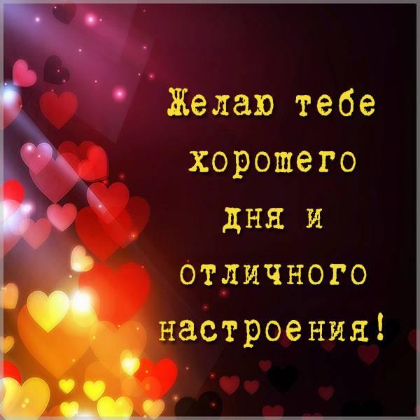 Картинка хорошего дня и отличного настроения милая - скачать бесплатно на otkrytkivsem.ru