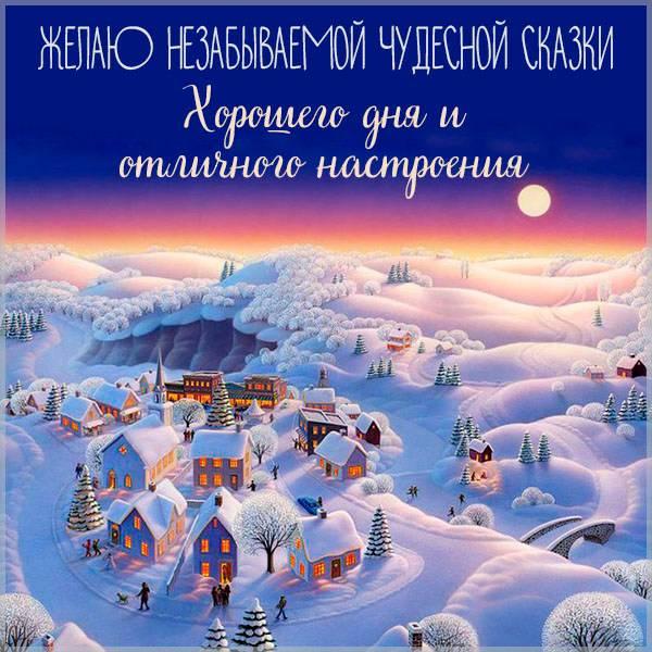 Картинка хорошего дня и отличного настроения зима - скачать бесплатно на otkrytkivsem.ru