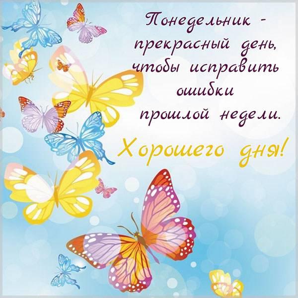 Картинка хорошего дня и отличного понедельника - скачать бесплатно на otkrytkivsem.ru