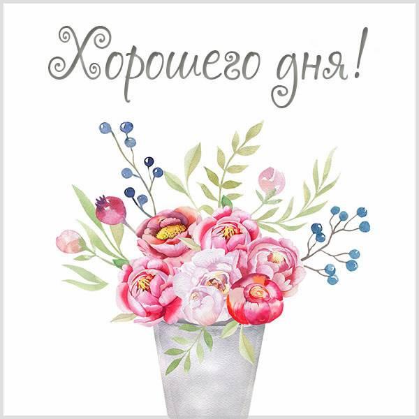 Картинка хорошего дня красивая - скачать бесплатно на otkrytkivsem.ru