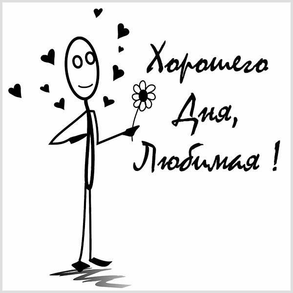 Картинка хорошего дня любимая романтичная - скачать бесплатно на otkrytkivsem.ru