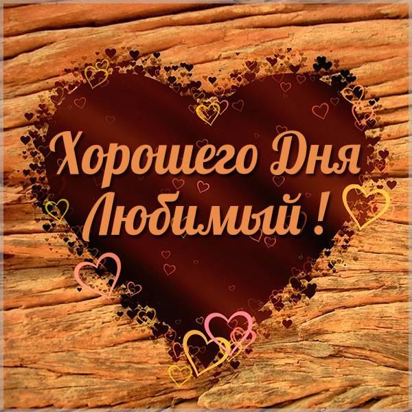 Картинка хорошего дня любимому красивая - скачать бесплатно на otkrytkivsem.ru
