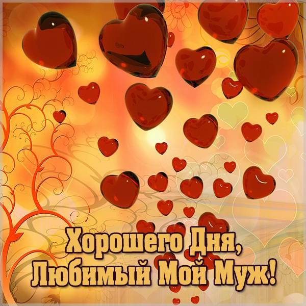 Картинка хорошего дня любимый муж - скачать бесплатно на otkrytkivsem.ru