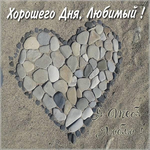Картинка хорошего дня любимый романтика - скачать бесплатно на otkrytkivsem.ru