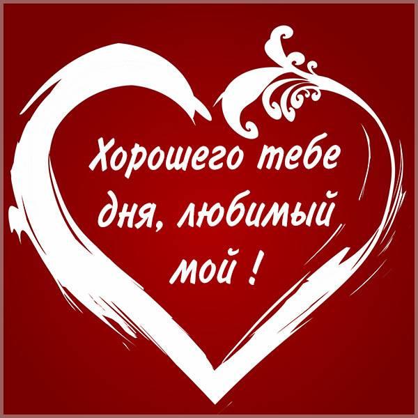 Картинка хорошего дня любимый с надписью романтическая - скачать бесплатно на otkrytkivsem.ru