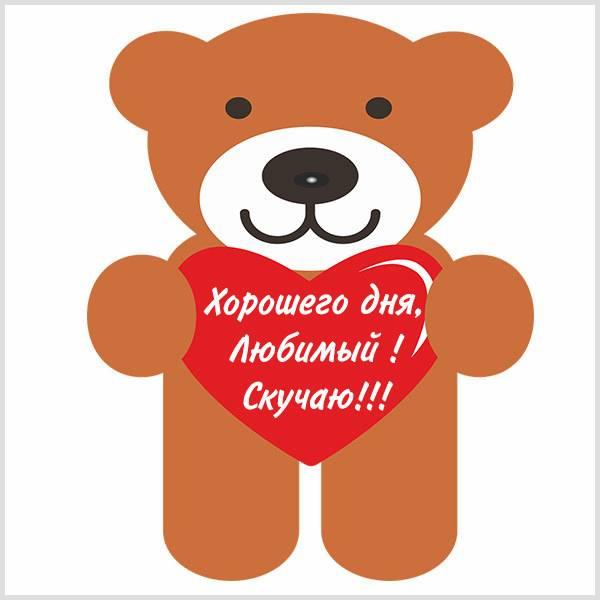 Картинка хорошего дня любимый скучаю - скачать бесплатно на otkrytkivsem.ru